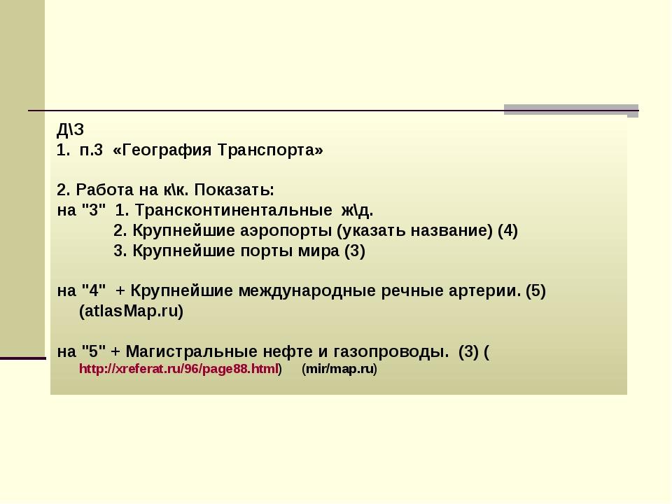 """Д\З п.3 «География Транспорта» 2. Работа на к\к. Показать: на """"3"""" 1. Транскон..."""