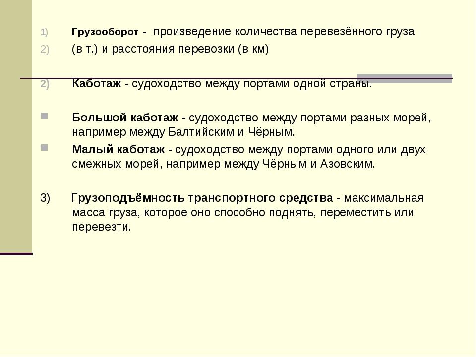 Грузооборот - произведение количества перевезённого груза (в т.) и расстояния...