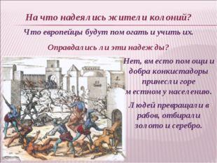 На что надеялись жители колоний? Что европейцы будут помогать и учить их. Опр