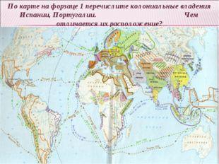 По карте на форзаце 1 перечислите колониальные владения Испании, Португалии.
