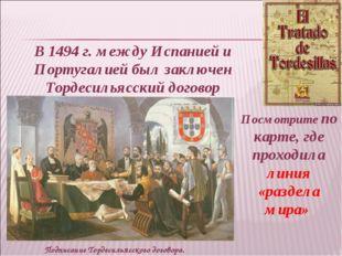 В 1494 г. между Испанией и Португалией был заключен Тордесильясский договор П