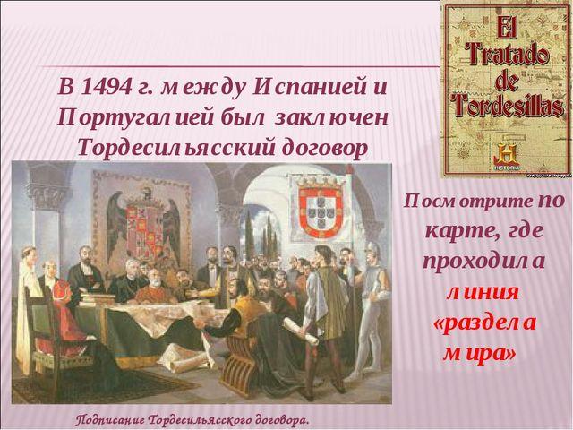 В 1494 г. между Испанией и Португалией был заключен Тордесильясский договор П...