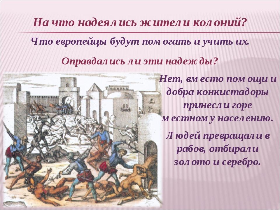 На что надеялись жители колоний? Что европейцы будут помогать и учить их. Опр...