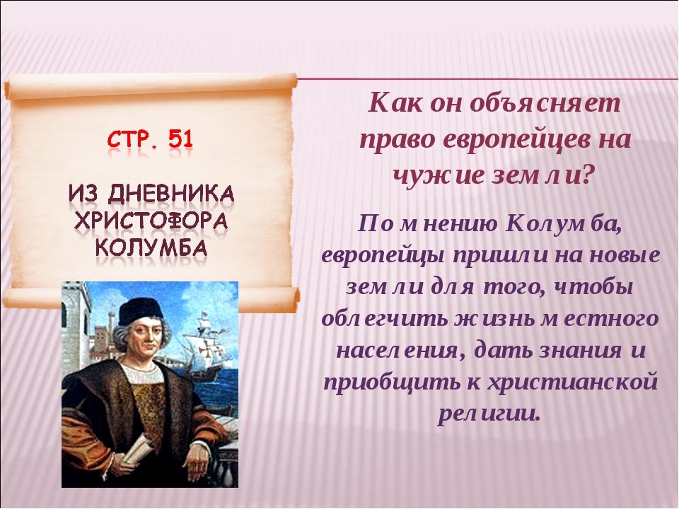 Как он объясняет право европейцев на чужие земли? По мнению Колумба, европейц...
