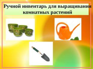 Ручной инвентарь для выращивания комнатных растений