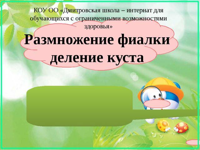 КОУ ОО «Дмитровская школа – интернат для обучающихся с ограниченными возможно...