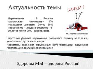 Наркомания В России продолжает «молодеть» По последним данным, более 60% нарк