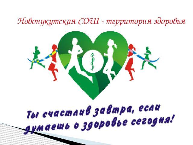 Новонукутская СОШ - территория здоровья