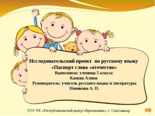 Исследовательский проект по русскому языку «Паспорт слова «отечество» Выполни