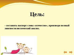 """Этимология Образовано в древнерусском языке от «отьць» – """"отец"""" по методу кал"""