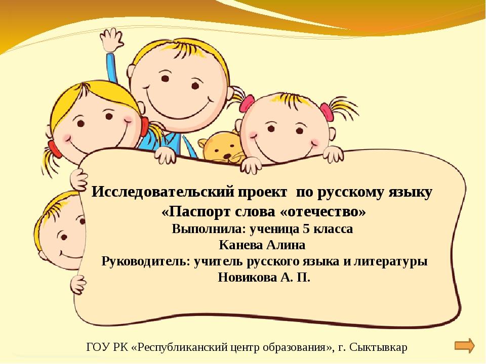Исследовательский проект по русскому языку «Паспорт слова «отечество» Выполни...