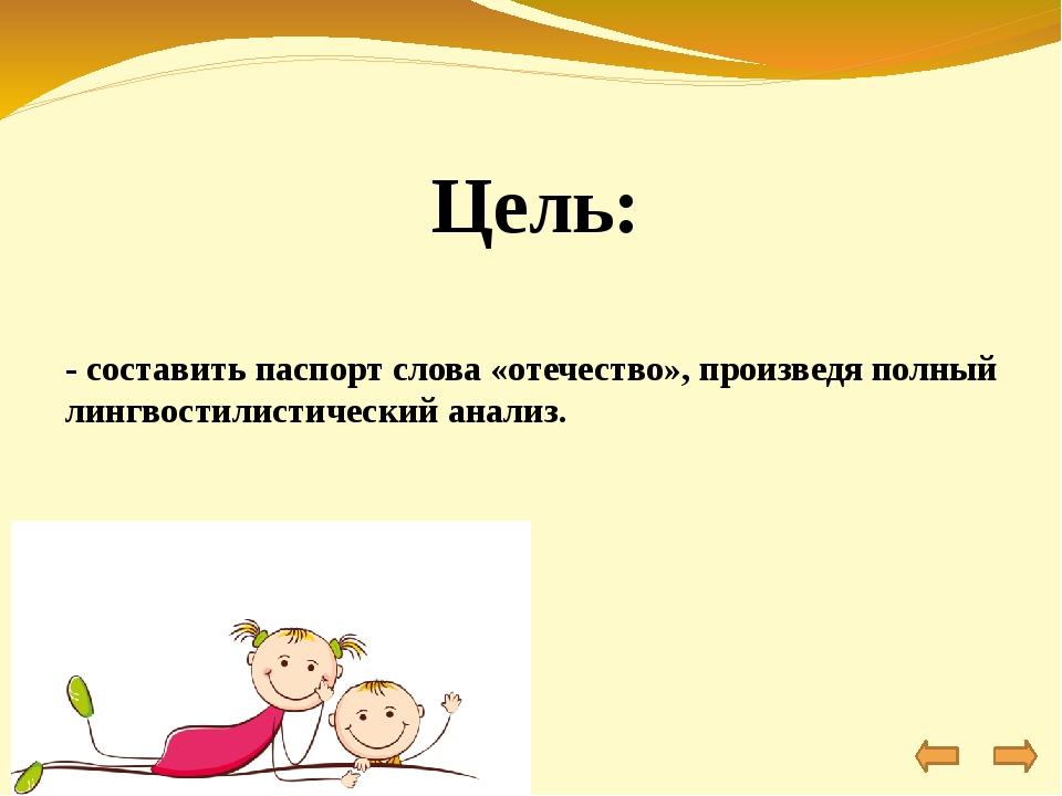 """Этимология Образовано в древнерусском языке от «отьць» – """"отец"""" по методу кал..."""
