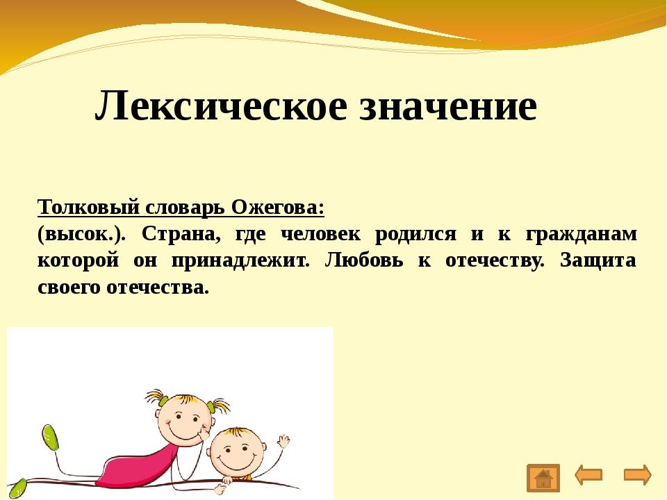 Слово в русском фольклоре: Пословицы и поговорки: За наше Отечество все трудо...