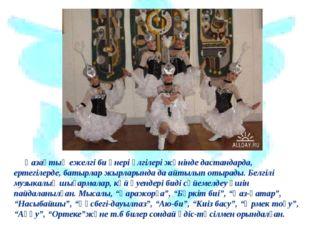 Қазақтың ежелгі би өнері үлгілері жөнінде дастандарда, ертегілерде, батырлар
