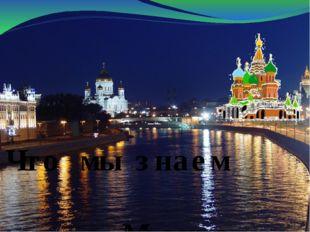Что мы знаем о Москве
