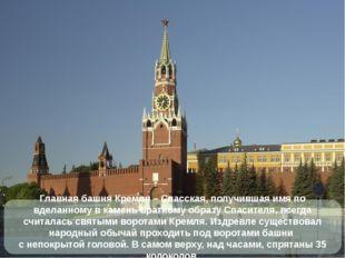 Главная башня Кремля – Спасская, получившая имя по вделанному в камень вратно