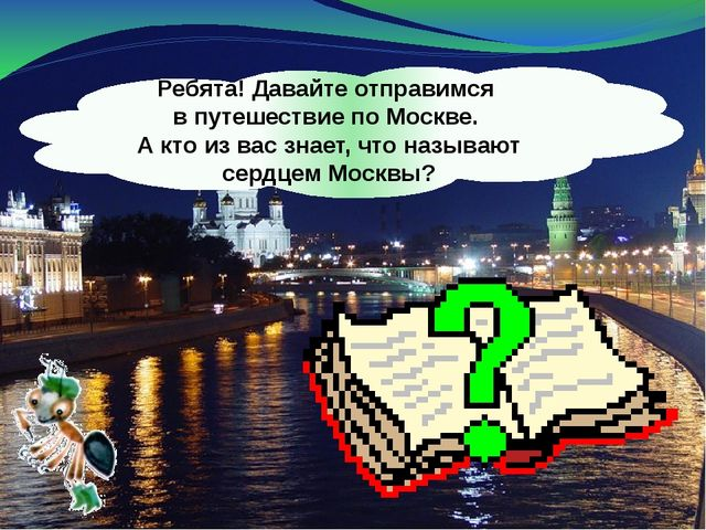 Ребята! Давайте отправимся в путешествие по Москве. А кто из вас знает, что н...