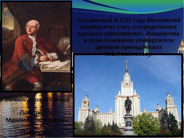 Великий русский учёный Ломоносов Михаил Васильевич (1711 - 1765) Основанный в...