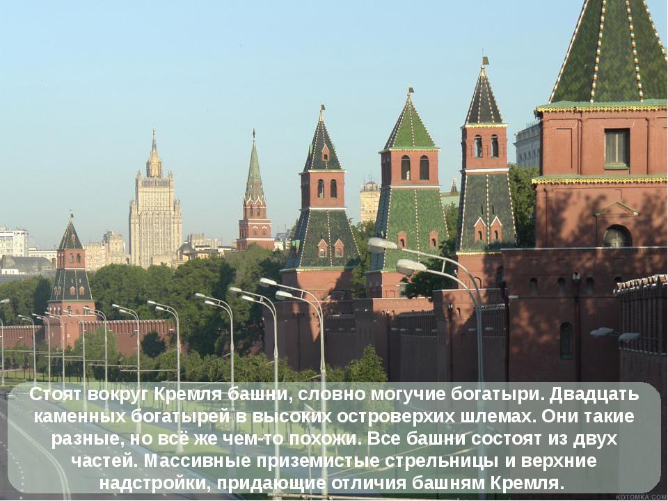 Стоят вокруг Кремля башни, словно могучие богатыри. Двадцать каменных богатыр...