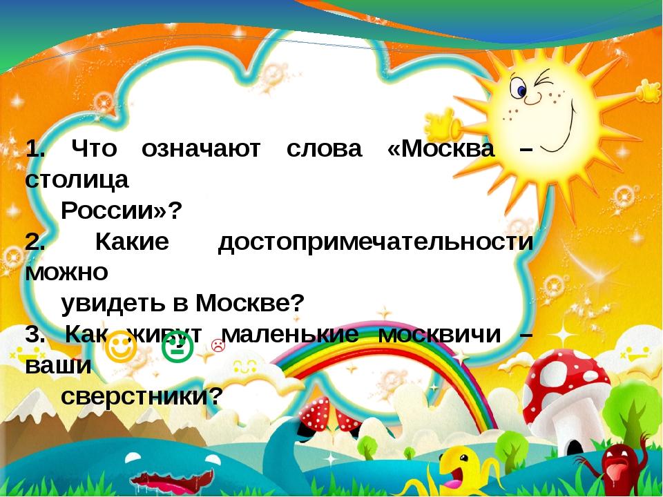 1. Что означают слова «Москва – столица России»? 2. Какие достопримечательнос...