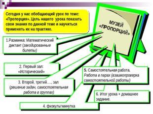 6. Итог урока + домашнее задание. 2. Первый зал: «Исторический» Сегодня у нас