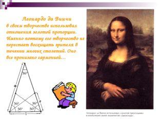 Леонардо да Винчи в своем творчестве использовал отношения золотой пропорции