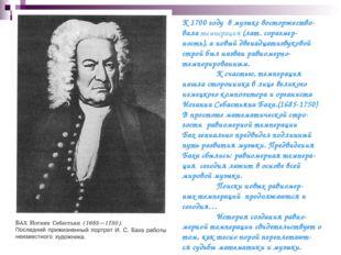 К 1700 году в музыке восторжество- вала темперация (лат. соразмер- ность), а