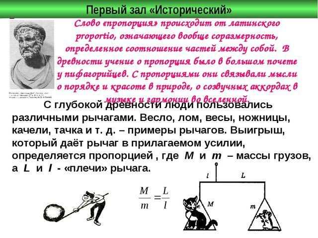Первый зал «Исторический» Слово «пропорция» происходит от латинского proporti...