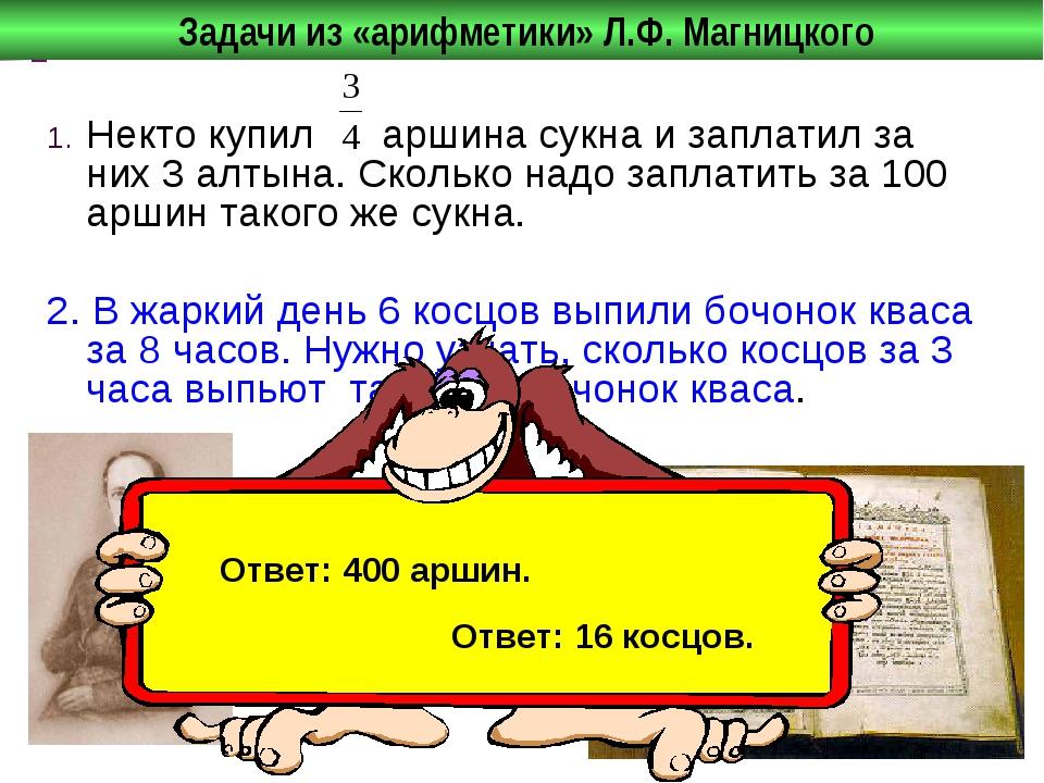 Задачи из «арифметики» Л.Ф. Магницкого Некто купил аршина сукна и заплатил з...