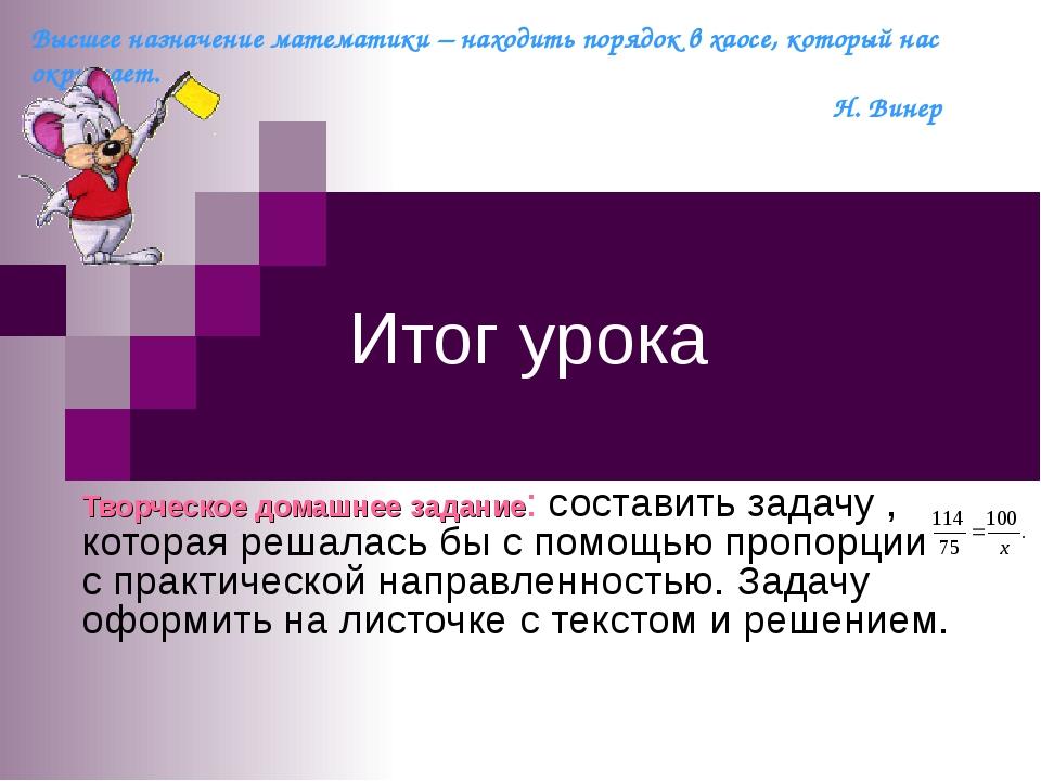 Итог урока Творческое домашнее задание: составить задачу , которая решалась б...