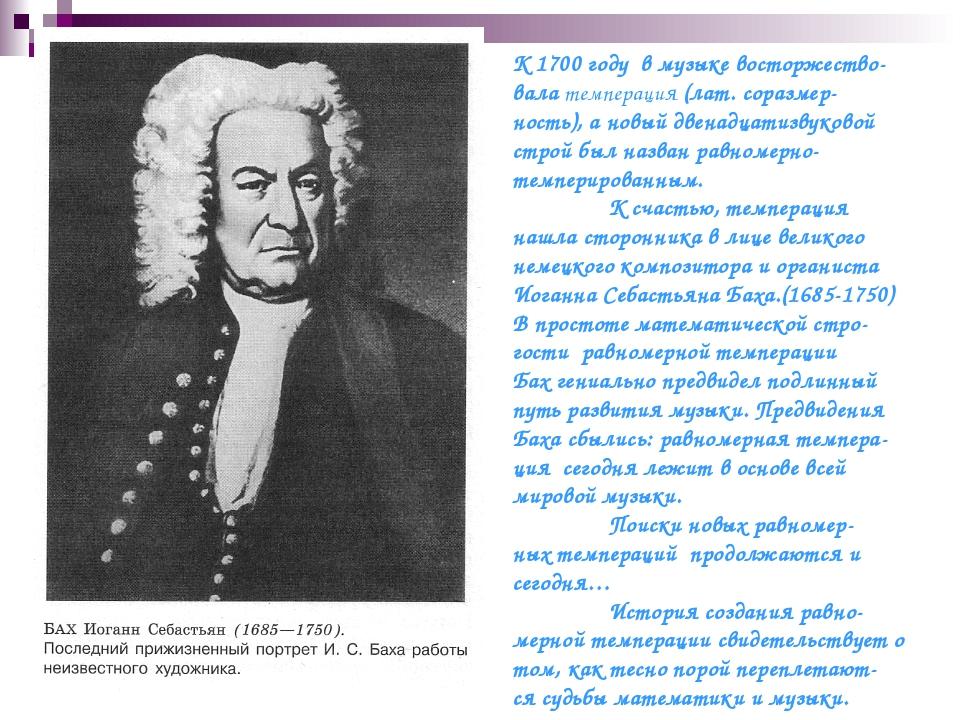К 1700 году в музыке восторжество- вала темперация (лат. соразмер- ность), а...