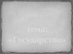 тема: «Государство»