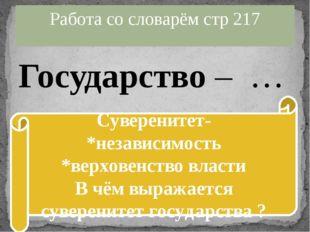 Государство – … Работа со словарём стр 217 Суверенитет-*независимость *верхов