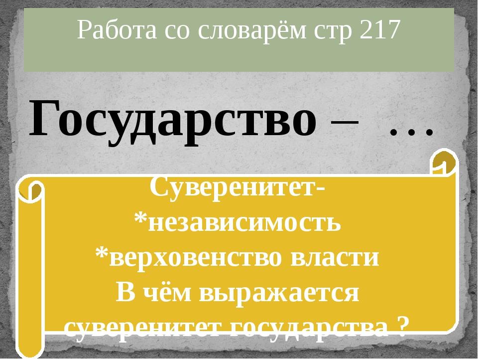Государство – … Работа со словарём стр 217 Суверенитет-*независимость *верхов...