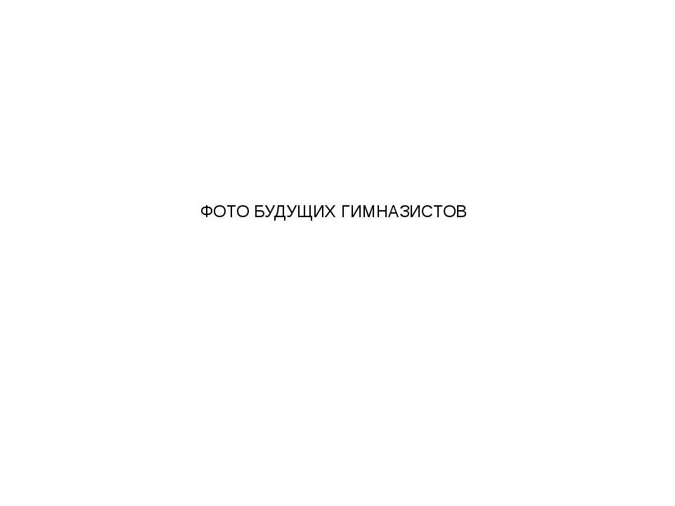 ФОТО БУДУЩИХ ГИМНАЗИСТОВ