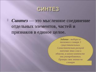 Синтез— это мысленное соединение отдельных элементов, частей и признаков в е