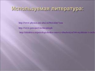 http://www.physics.uni-altai.ru/Metodist/?issu http://www.petropavl.kz/skoipk