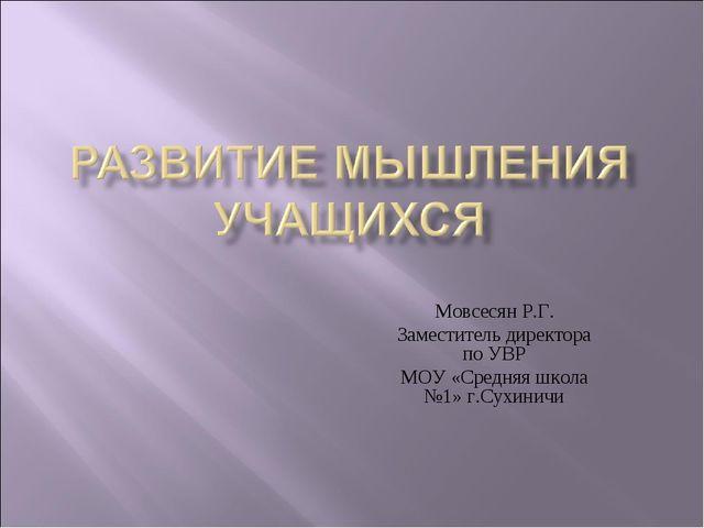 Мовсесян Р.Г. Заместитель директора по УВР МОУ «Средняя школа №1» г.Сухиничи