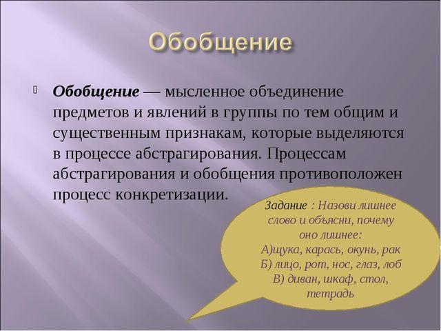Обобщение— мысленное объединение предметов и явлений в группы по тем общим и...