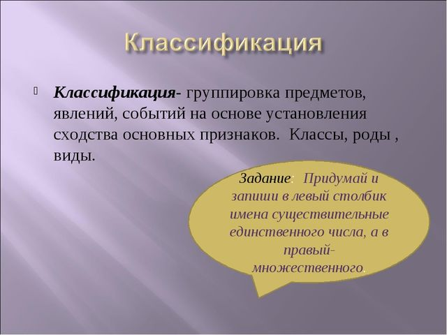 Классификация- группировка предметов, явлений, событий на основе установления...