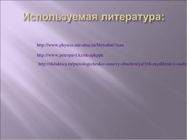 http://www.physics.uni-altai.ru/Metodist/?issu http://www.petropavl.kz/skoipk...
