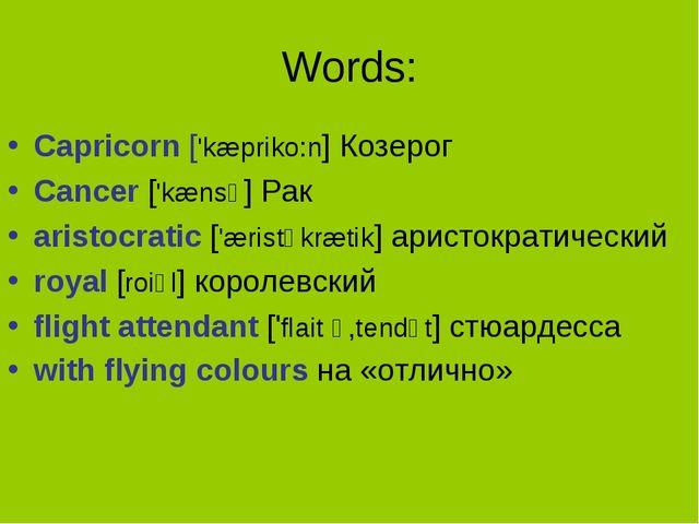Words: Capricorn ['kæpriko:n] Козерог Cancer ['kænsə] Рак aristocratic ['æris...