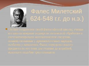 Фалес Милетский (ок. 624-548 г.г. до н.э.) Он был создателем своей философско
