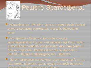 Решето Эратосфена. Эратосфен (ок. 276-194 г. до н.э.) –знаменитый ученый эпо