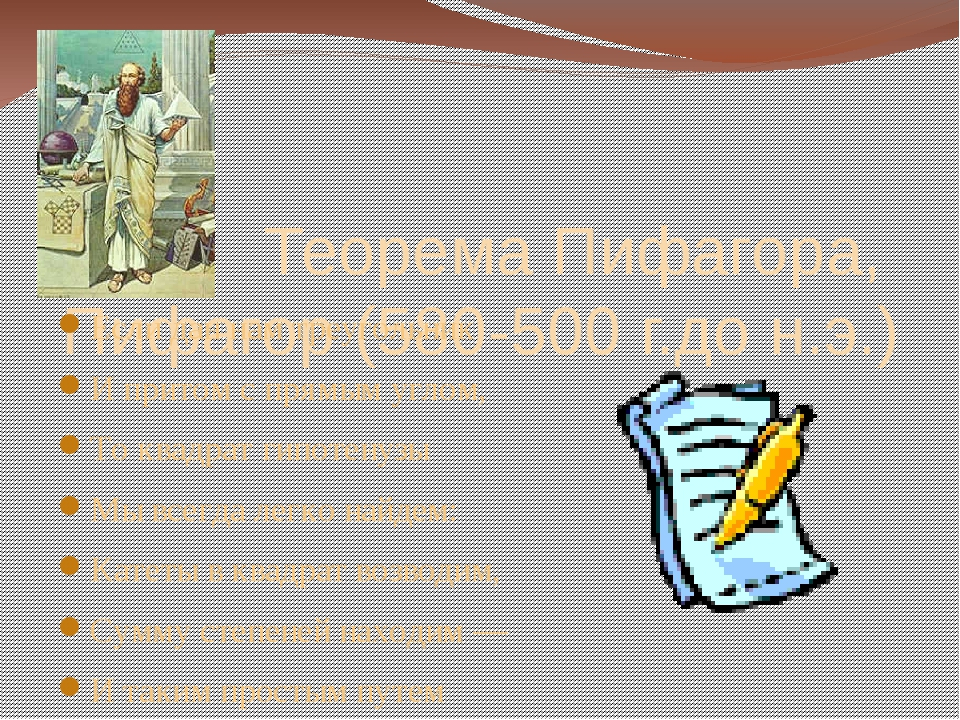 Теорема Пифагора, Пифагор (580-500 г.до н.э.)  Если дан нам треугольник И пр...