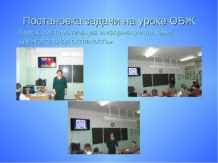 Постановка задачи на уроке ОБЖ Поиск, систематизация информации по теме: «Дви