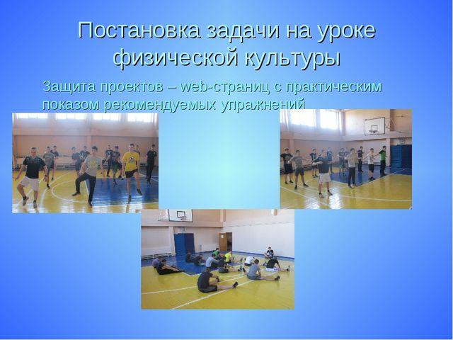 Постановка задачи на уроке физической культуры Защита проектов – web-страниц...