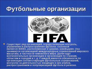 Футбольные организации Существует ряд организаций, осуществляющих контроль, у