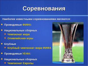 Соревнования Наиболее известными соревнованиями являются: ПроводимыеФИФА: На