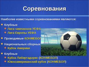 Соревнования Наиболее известными соревнованиями являются: Клубные Лига чемпио